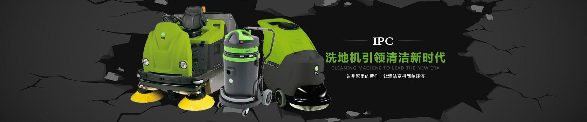 IPC洗地机,扫地机