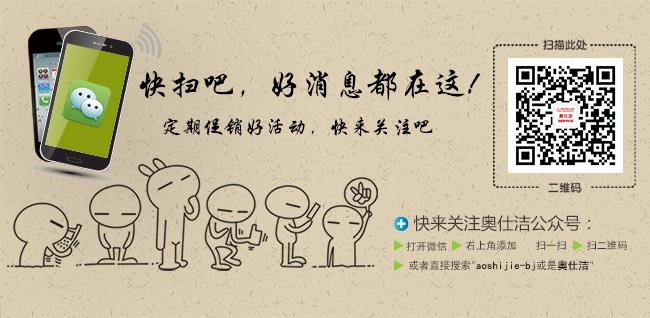 北京奥仕洁